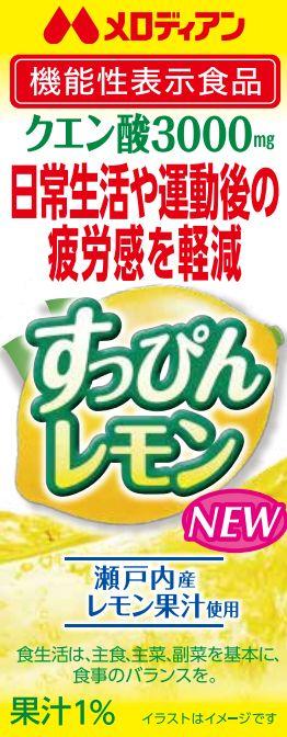 B538 - すっぴんレモンはニキビ・肌・疲労に効果あるか?成分・口コミから検証しました