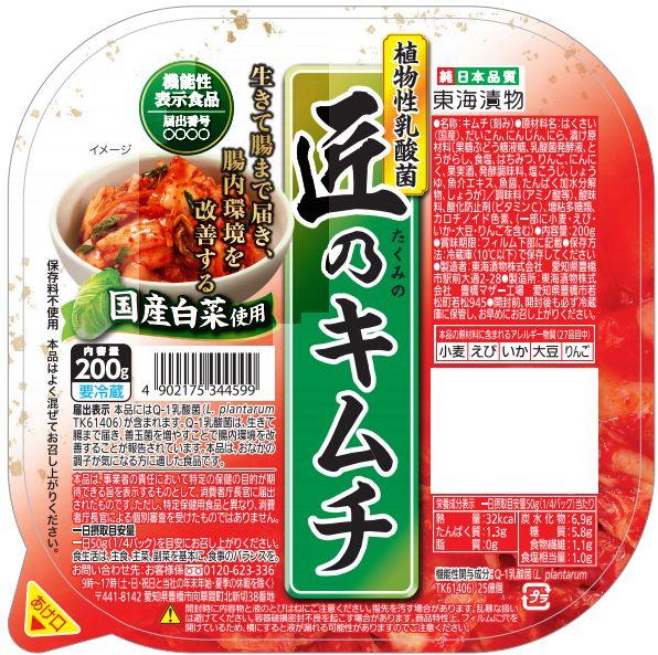 C125 - 植物性乳酸菌 匠乃キムチの腸内環境改善効果は?成分・口コミ等を検証