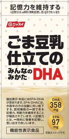 豆乳 dha の ごま 仕立て 機能性表示食品「ごま豆乳仕立てのみんなのみかたDHA」、通販限定で新発売