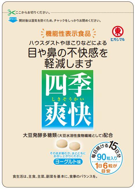 D349 - 【四季爽快を買う前に!】悪い口コミ・成分・効果・飲み方・注意点解説