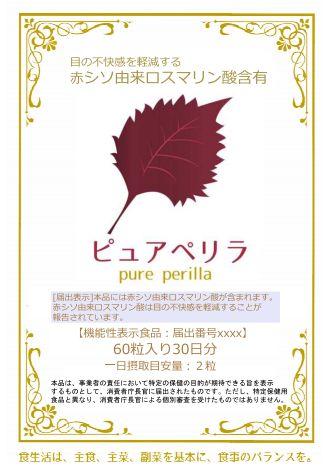 D513 - 【ピュアペリラを買う前に!】口コミ・成分・効果・飲み方・注意点解説