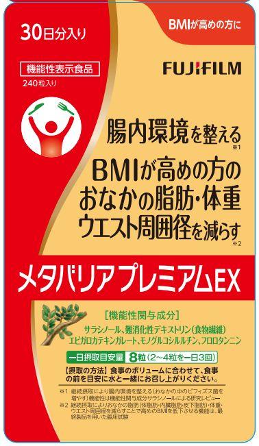 D677 - メタバリアプレミアムEXを買う前に!口コミ・成分・効果・飲み方・注意点解説
