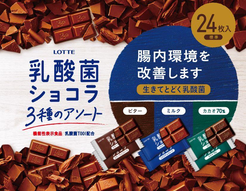E174 - ロッテ乳酸菌ショコラに腸内環境改善効果はない?口コミ・成分・効果を解説
