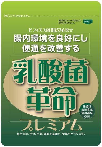 E346 - 乳酸菌革命プレミアムを買う前に!悪い口コミ・成分・効果・飲み方・注意点解説