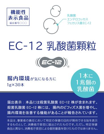 E619 - EC-12乳酸菌顆粒を買う前に!悪い口コミ・成分・効果・飲み方・注意点解説