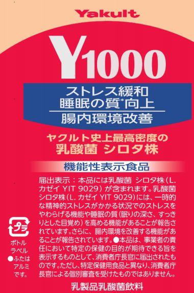 E625 - ヤクルトY1000は効かない?口コミ・成分・効果・飲み方・注意点解説